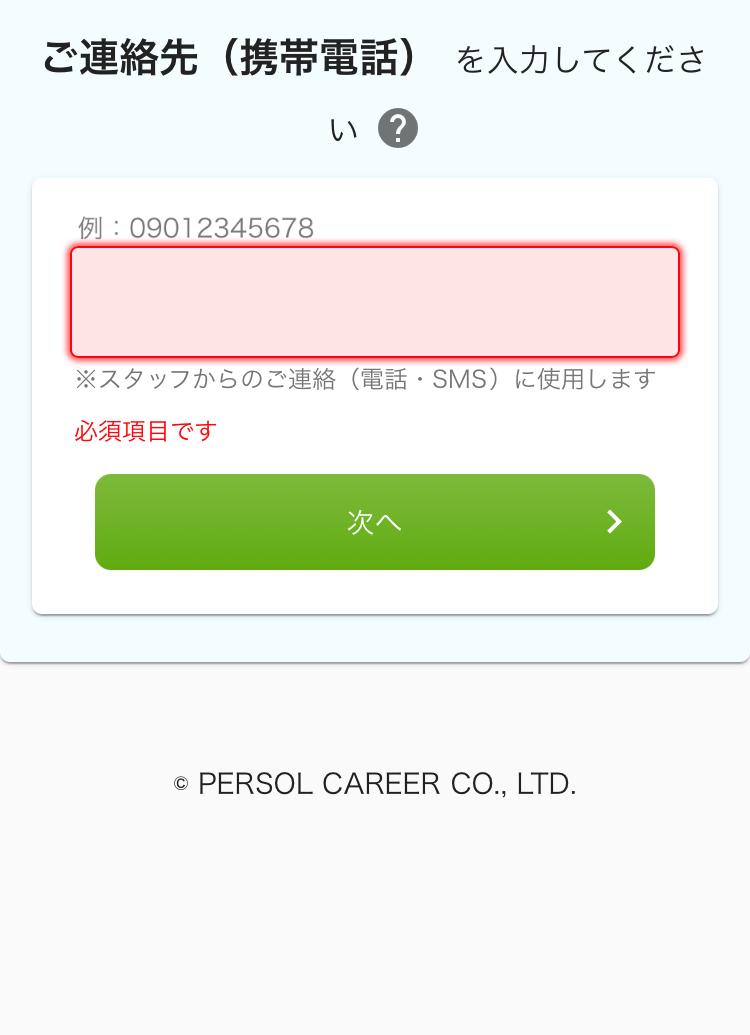 (6)電話番号入力