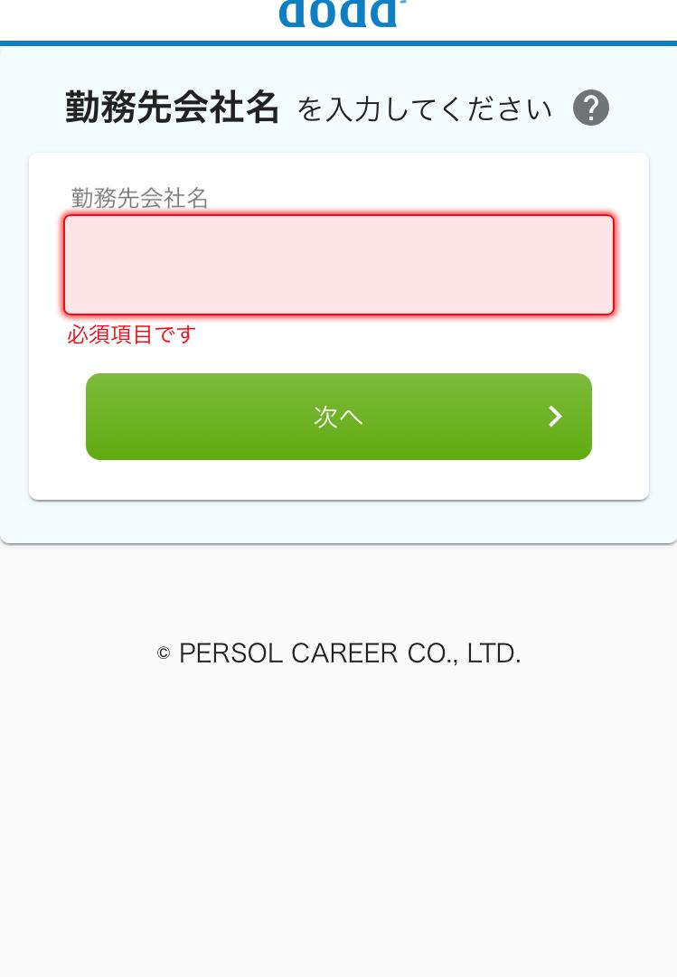 (8)勤務先会社名入力